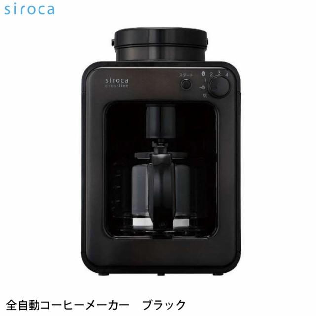 【コーヒーメーカー】シロカ SC-A121TB 全自動コ...