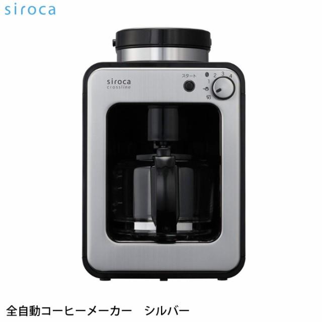 【コーヒーメーカー】シロカ SC-A121SS 全自動コ...
