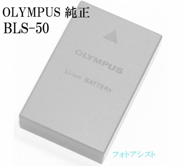 OLYMPUS オリンパス BLS-50 ミラーレス一眼用 リ...