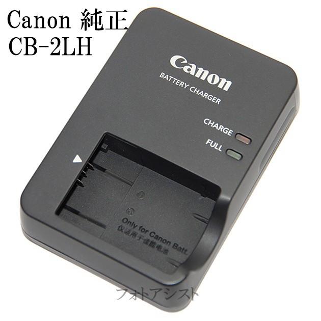 Canon キヤノン 純正品 CB-2LH バッテリーチャ...