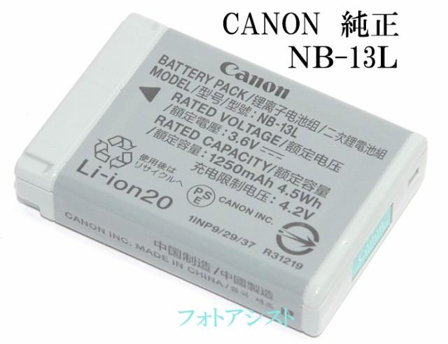 Canon キヤノン純正 バッテリーパック NB-13L P...