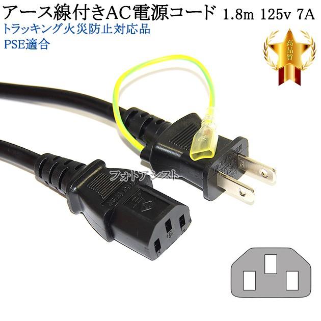 その他メーカー1対応 アース線付き AC電源ケーブ...