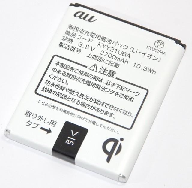 au エーユー 純正 KYY21UBA 無接点充電用電池パ...