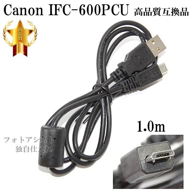 【互換品】Canon キヤノン インターフェースケー...
