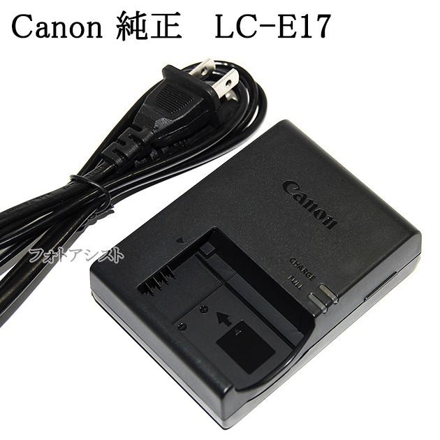 Canon キヤノン純正 LC-E17 電源ケーブル版  バ...