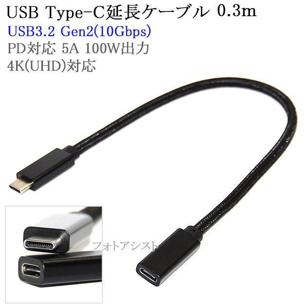USB Type-C 延長ケーブル 0.3m Cオス-Cメス  USB...