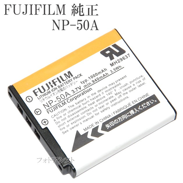 FUJIFILM 富士フィルム NP-50A 【NP50A】  送...