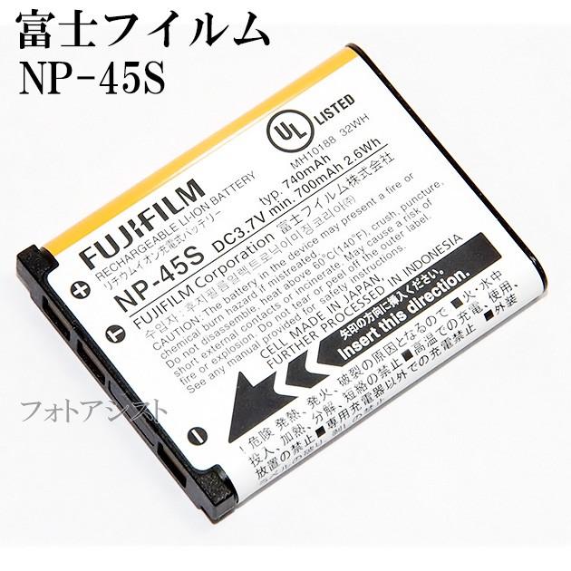 FUJIFILM フジフイルム NP-45S 国内純正品 充...