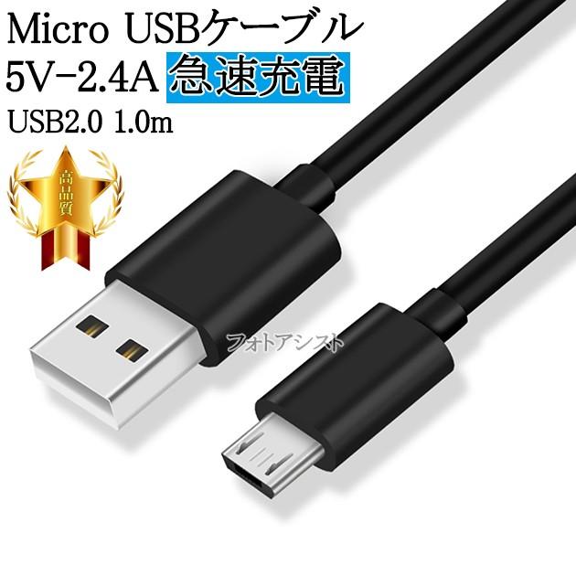 【互換品】その他メーカー対応 Part1  Micro USB...