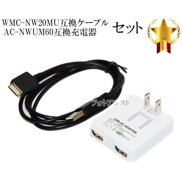 【互換品】 WALKMAN  WMC-NW20MU互換ケーブルとAC...