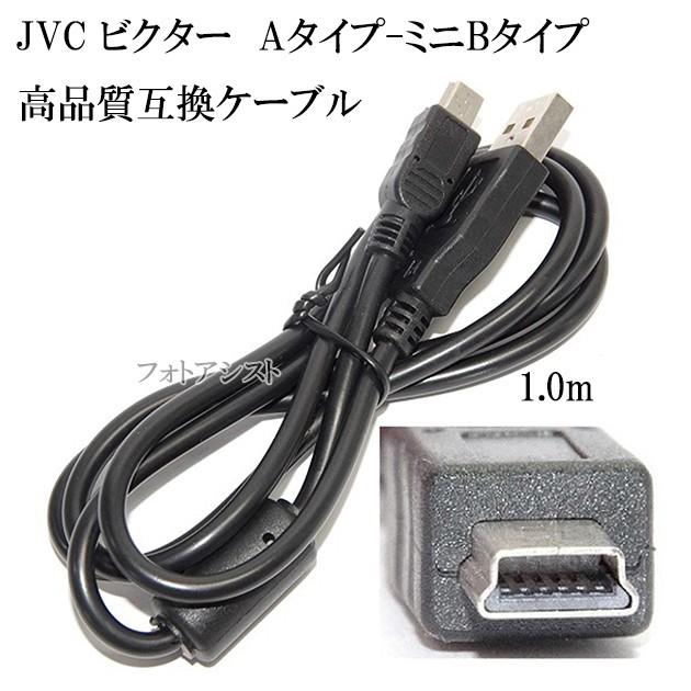 【互換品】JVC ビクター 高品質互換 USBケーブル...