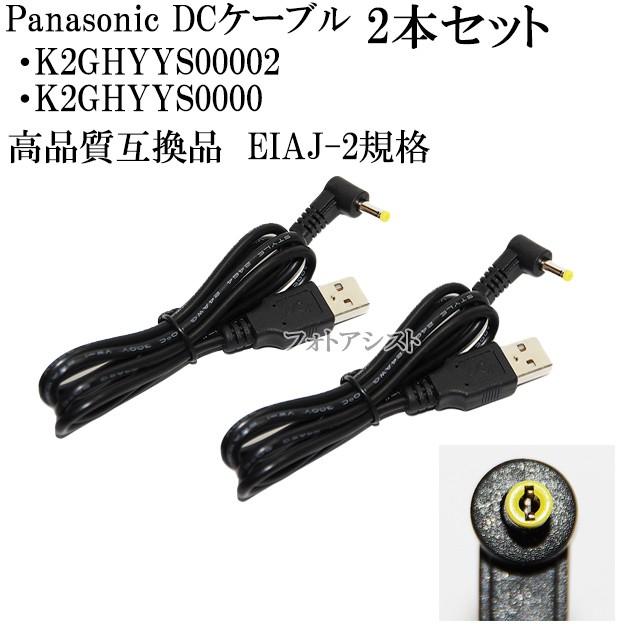 【互換品】パナソニック  K2GHYYS00002 / K2GHYYS...