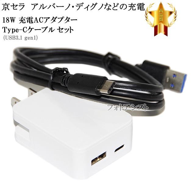 【互換品】 京セラ  スマートフォン・タブレット ...