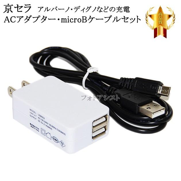 【互換品】 京セラ   対応 2.1Aアダプターとmicr...