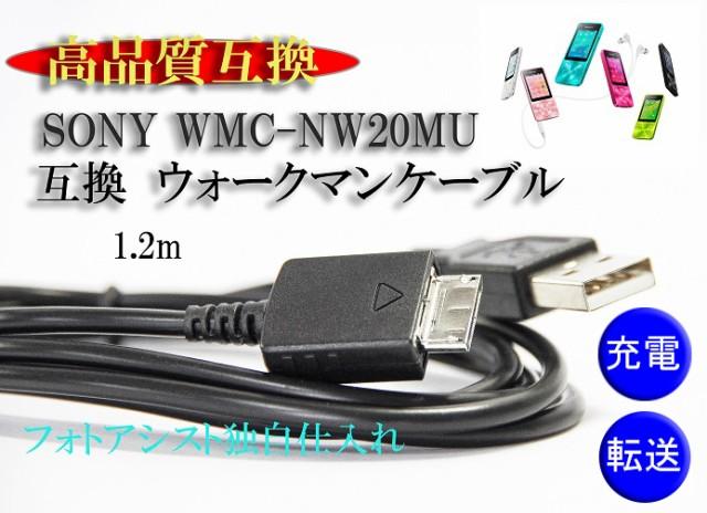 【互換品】 SONY ソニー 高品質互換 USBケーブル...