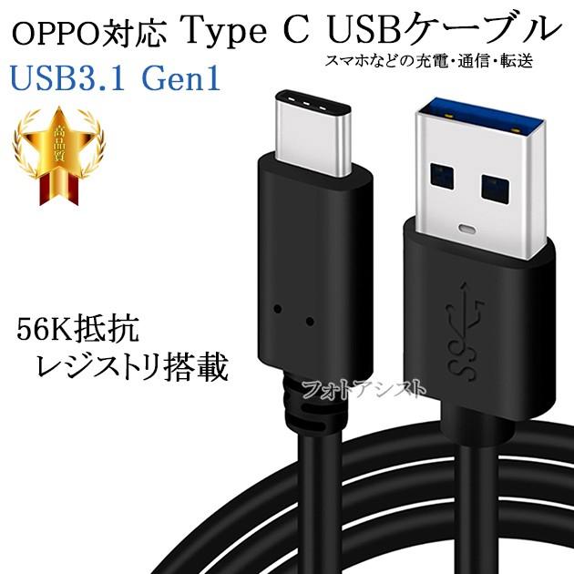 【互換品】 OPPO オッポ対応 Type-Cケーブル(A-C...