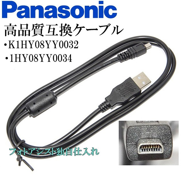 【互換品】Panasonic パナソニック K1HY08YY0032...