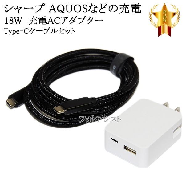 【互換品】 SHAPR シャープ  スマートフォン・タ...