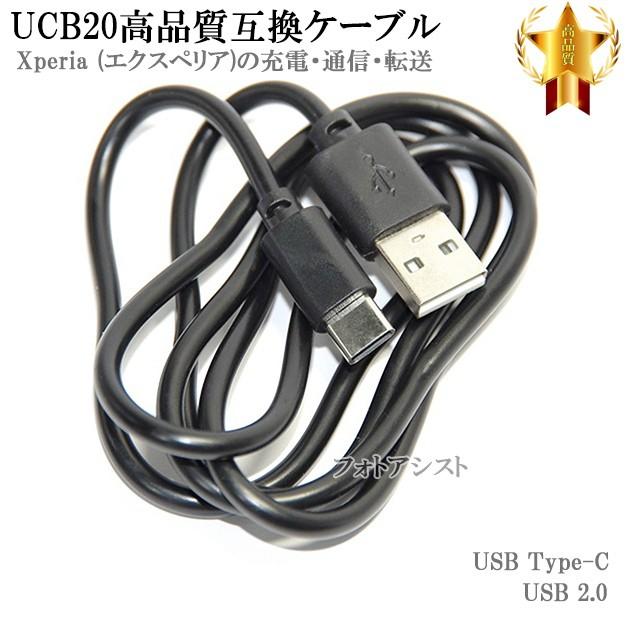 【互換品】 SONY ソニー UCB20互換ケーブル  USB ...