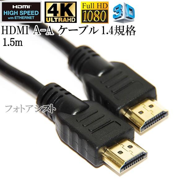 【互換品】SHARP シャープ対応  HDMI ケーブル 高...