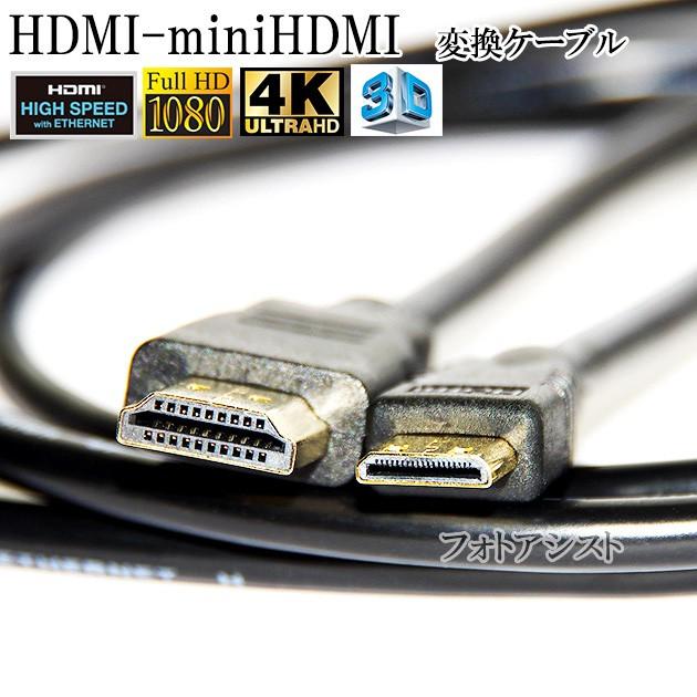 HDMI ケーブル HDMI -ミニHDMI端子 ソニー DLC-...