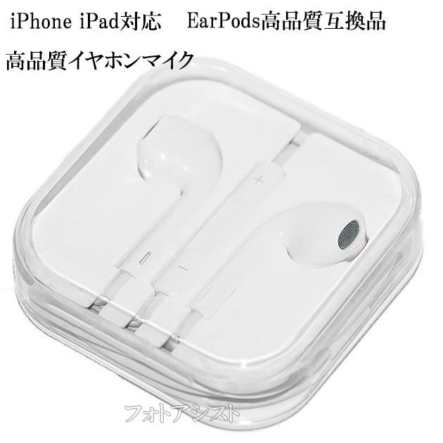 【互換品】EarPods高品質互換品 アップルiPhone/...