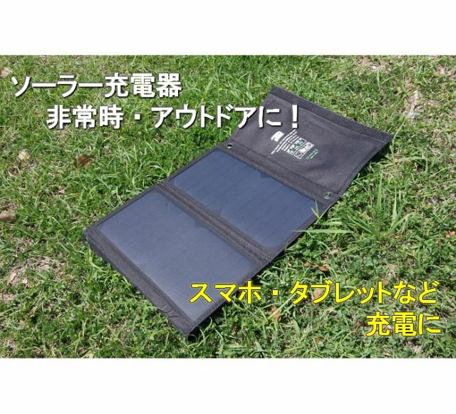PhotoAssist ソーラー充電器 15W 折りたたみ式...