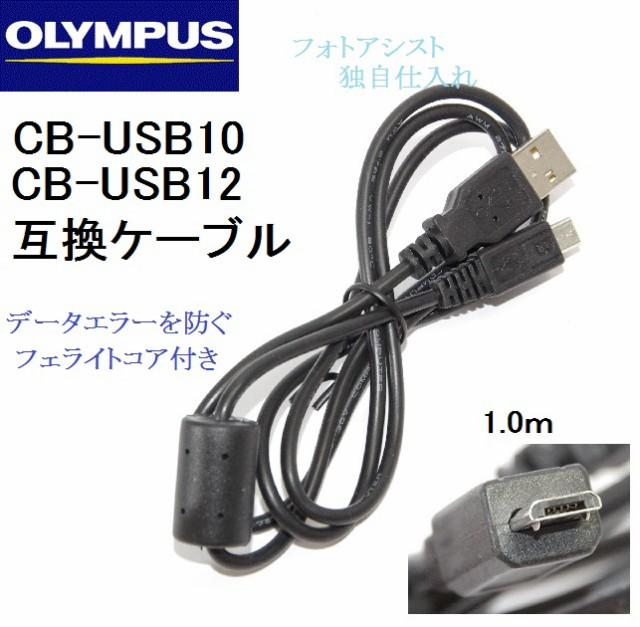 【互換品】OLYMPUS オリンパス 高品質互換 CB-USB...