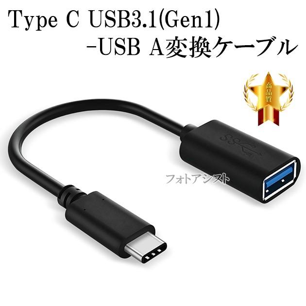 京セラ対応 USB-C - USBアダプタ  OTGケーブル Ty...