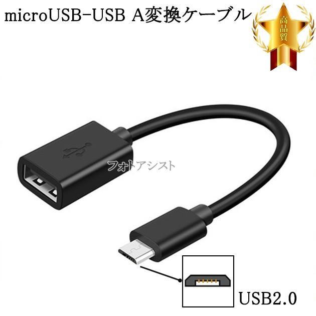 京セラ対応 マイクロUSB - USBアダプタ OTGケーブ...