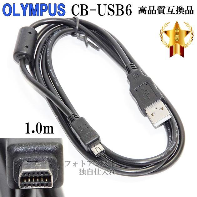 【互換品】OLYMPUS オリンパス CB-USB6 高品質...