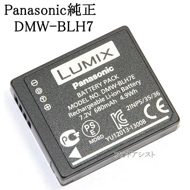 Panasonic パナソニック DMW-BLH7 海外表記版 ...