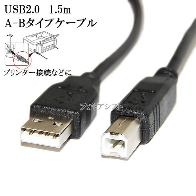 EPSON エプソン対応  USB2.0ケーブル A-Bタイプ 1...
