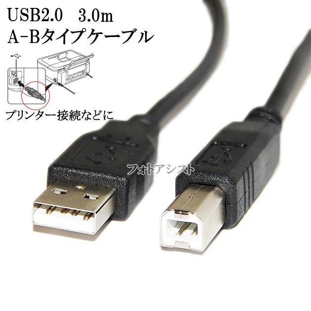 Canon キヤノン対応  USB2.0ケーブル A-Bタイプ 3...