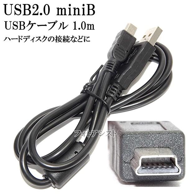 BUFFALO/バッファロー対応  USB2.0ケーブル A-min...