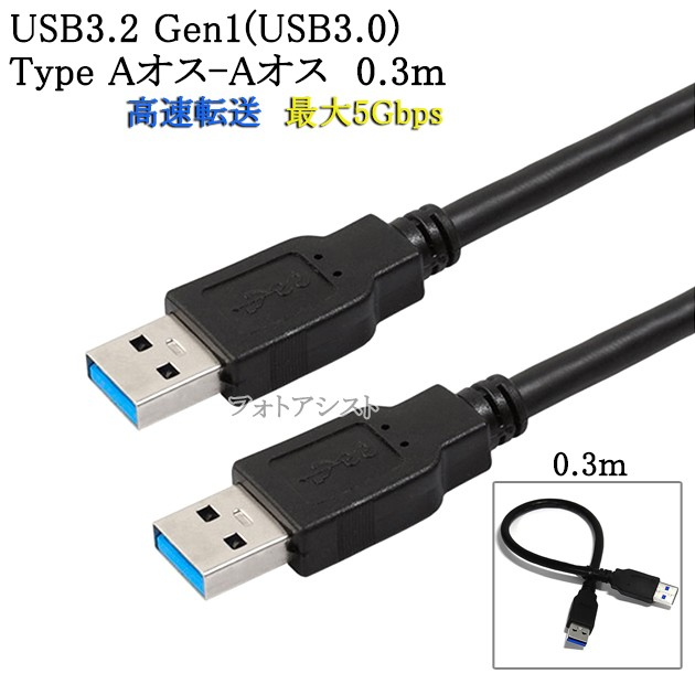 USB3.2 Gen1 (USB3.0) 高品質USBケーブル 0.3m (T...