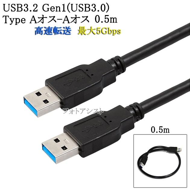USB3.2 Gen1 (USB3.0) 高品質USBケーブル 0.5m (T...