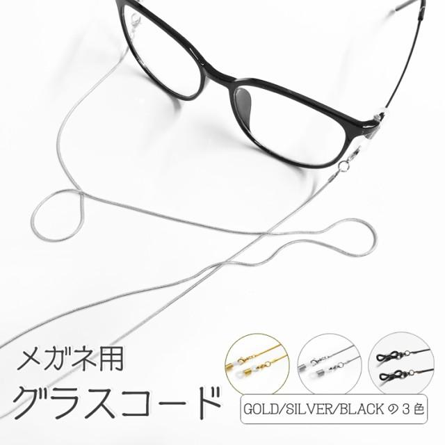 メガネ用グラスコード ストラップコード メガネ紐...
