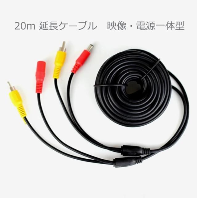 20m延長ケーブル 車載カメラ・モニター及び防犯カ...
