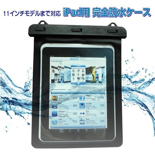 iPad防水ケース タブレット防水 ソフト ケース 防...