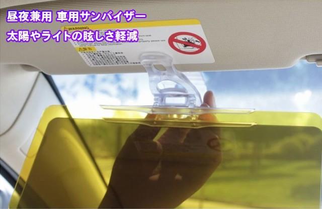 昼夜兼用 サンバイザー 2WAYセット 自動車 日よけ...