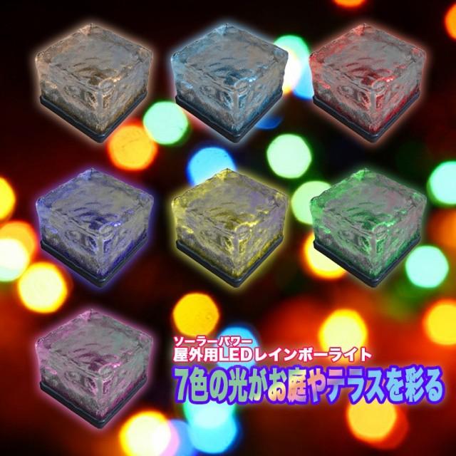 ソーラーLED レインボーガラスライト 光センサー...