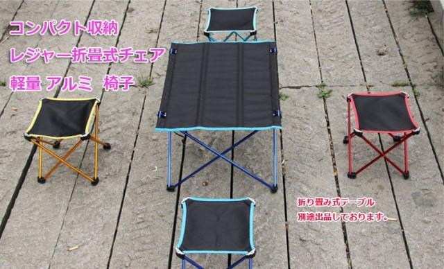 アウトドア折りたたみ椅子 軽量 アルミコンパクト...