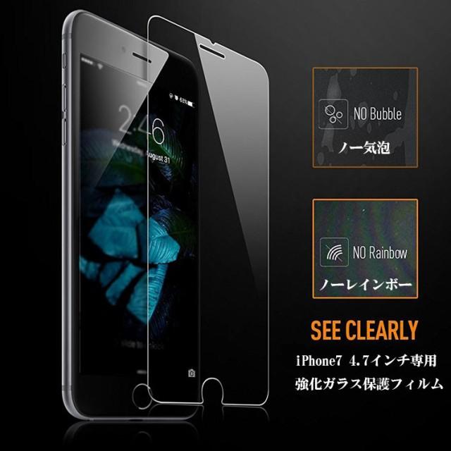 iPhone8/iPhone7対応 強化ガラスフィルム(2枚セ...
