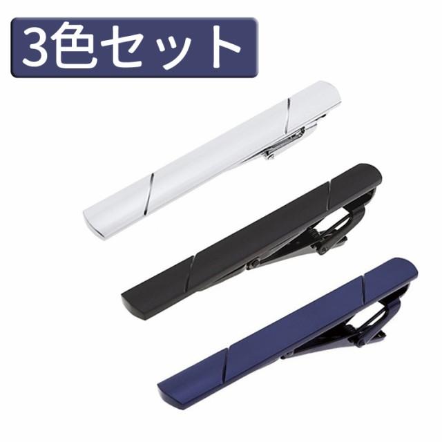 【3色セット】ネクタイピン 真鍮製 シルバー ネイ...
