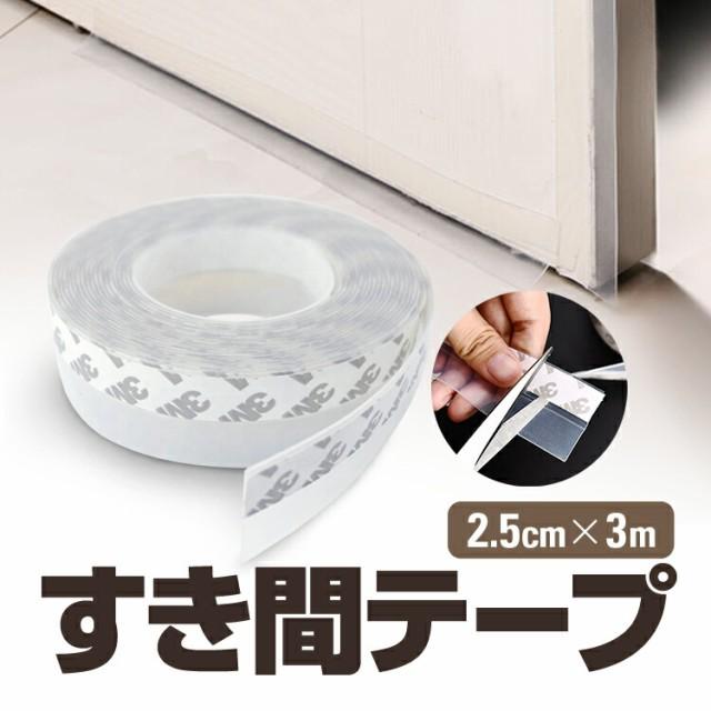 隙間テープ 防風 密封 騒音抑制 ドア下部シール 2...