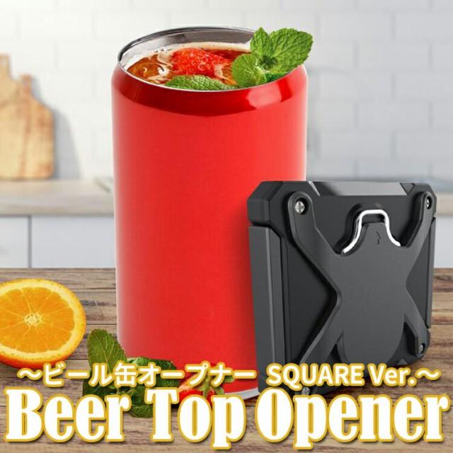 ビール缶オープナー 缶切り 缶用 ジュース 炭酸飲...