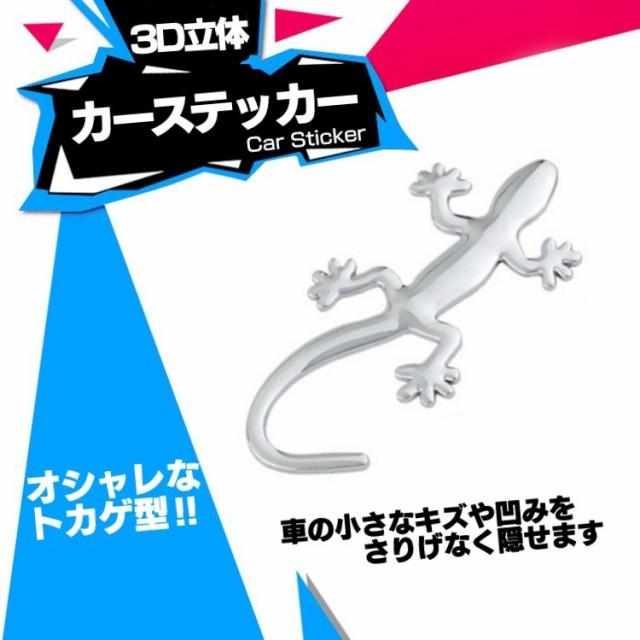 3D カーステッカー トカゲ ヤモリ エンブレム キ...