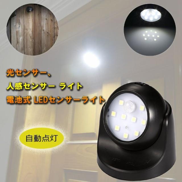 人感センサーライト 光センサー搭載 乾電池給電 ...