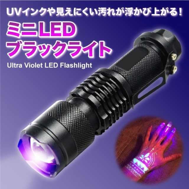 LEDブラックライト 365nm UVインクや見えない汚れ...